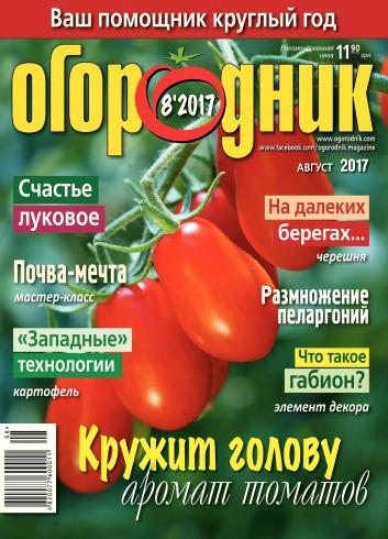 Огородник №8 08/2017