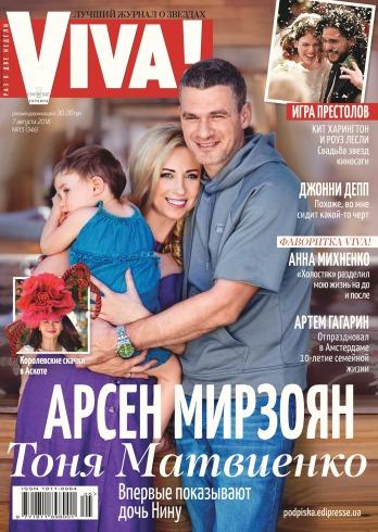 Viva! Украина №15 08/2018