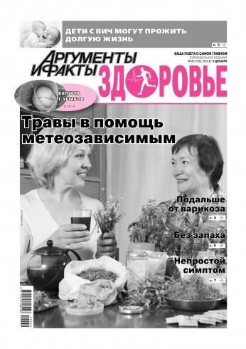 Аргументы и Факты. Здоровье №49 12/2019