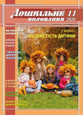 Дошкільне виховання №11 11/2020