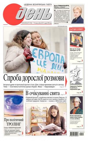 День (п'ятниця) №234-235 12/2013