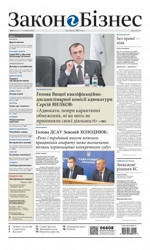 Закон і Бізнес (українською мовою) №18 05/2020