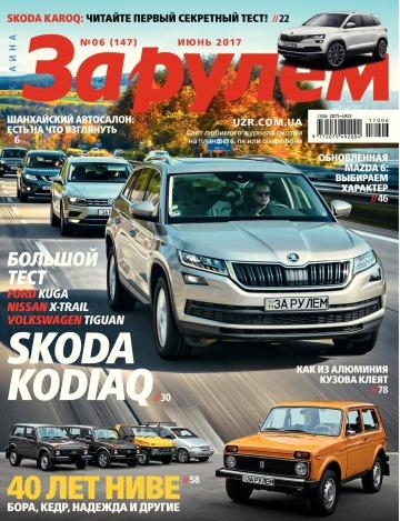 Украина за рулем №6 06/2017