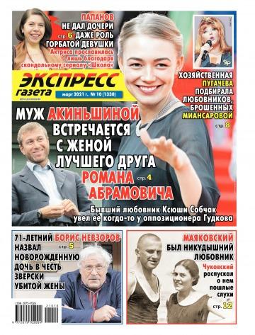 Экспресс-газета №10 03/2021