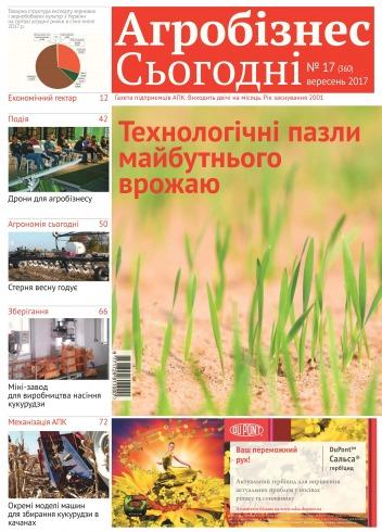 """газета """" Агробізнес Сьогодні"""" №17 09/2017"""