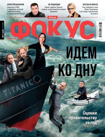 Еженедельник Фокус №37 11/2020