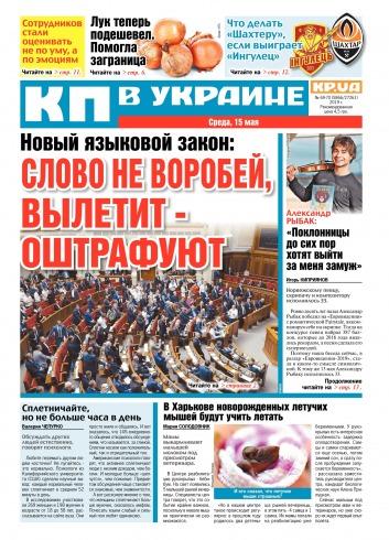 Комсомольская правда №69-70 05/2019