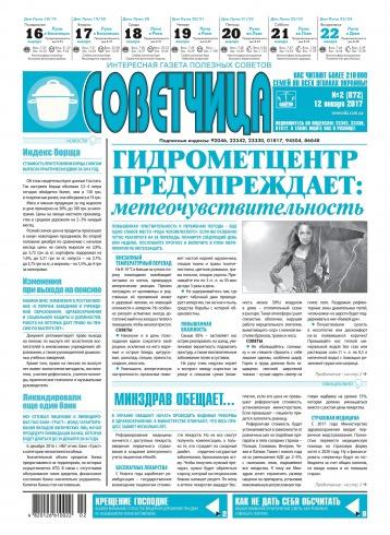 Советчица.Интересная газета полезных советов №2 01/2017