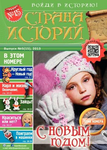 Страна Историй №15 09/2013