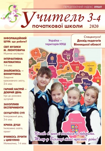Учитель початкової школи №3 03/2020