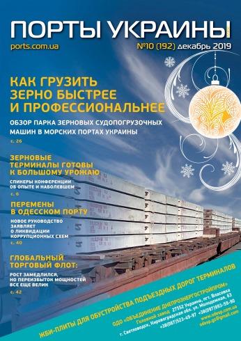 Порты Украины, Плюс №10 12/2019