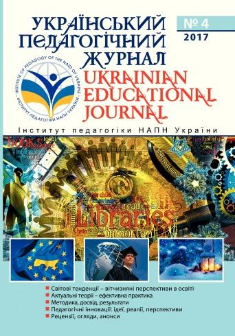 Український педагогічний журнал №4 12/2017