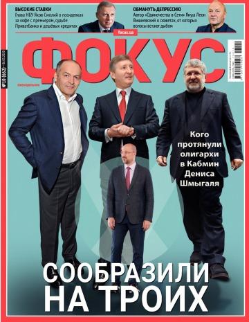 Еженедельник Фокус №10 03/2020
