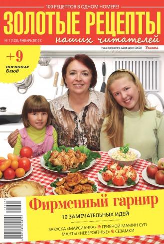 Золотые рецепты наших читателей №1 01/2015