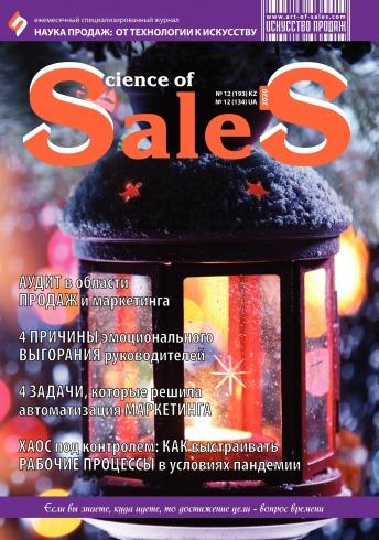 Наука продаж:от технологии к искусству №12 12/2020