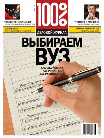 100% Деловой журнал №64 08/2011