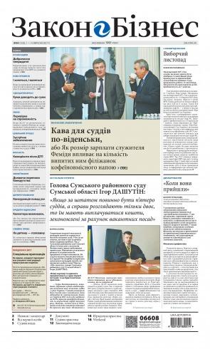 Закон і Бізнес (українською мовою) №34 09/2017