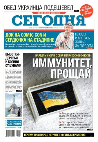 Сегодня. Киевский выпуск №163 09/2019