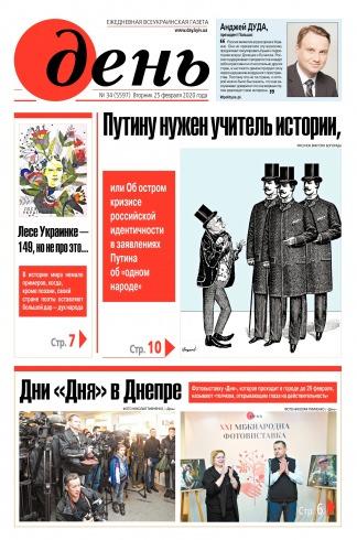 День. На русском языке №34 02/2020