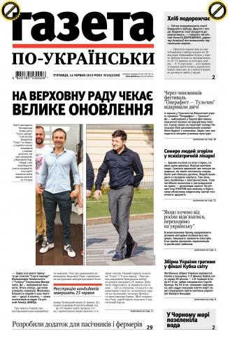 Газета по-українськи №45 06/2019