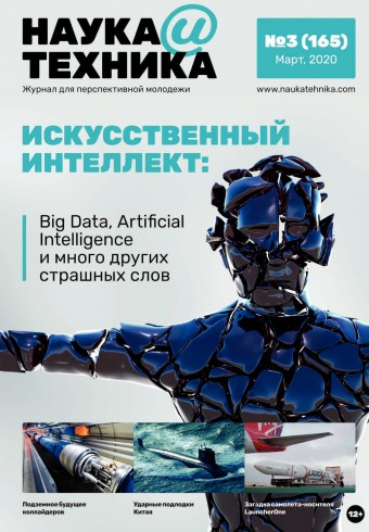 Наука и техника №3 03/2020
