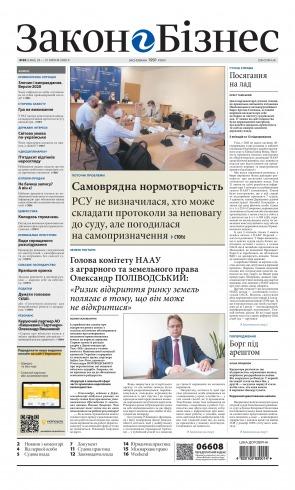 Закон і Бізнес (українською мовою) №30 07/2020
