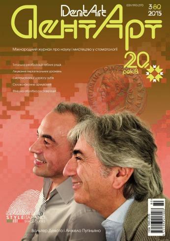 ДентАрт (Українською мовою) №3 09/2015