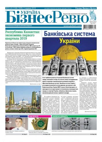 Україна Бізнес Ревю №23-24 05/2019
