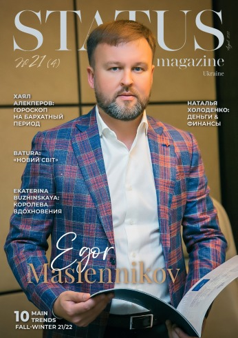 STATUS magazine №4 (21) 08/2021