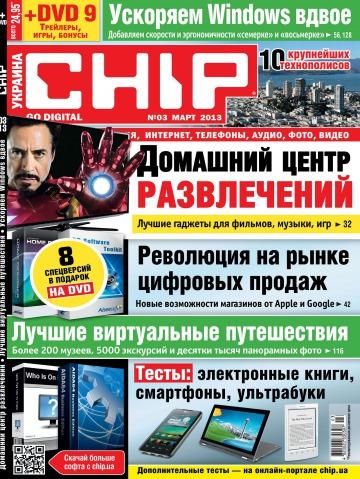 Chip + Диск в комплекте №3 03/2013