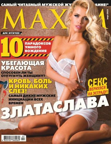 Maxim №3 03/2015