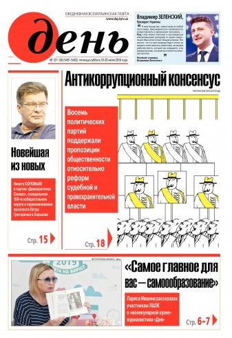 День. На русском языке. (пятница) №127-128 07/2019