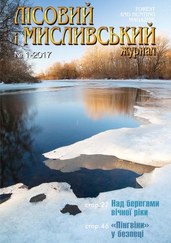 Лісовий і мисливський журнал №1 02/2017