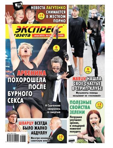 Экспресс-газета №31 08/2019