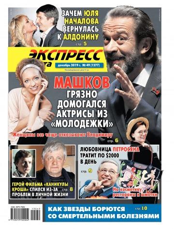 Экспресс-газета №49 12/2019