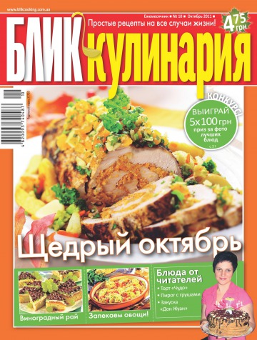 БЛИК Кулинария №10 10/2011
