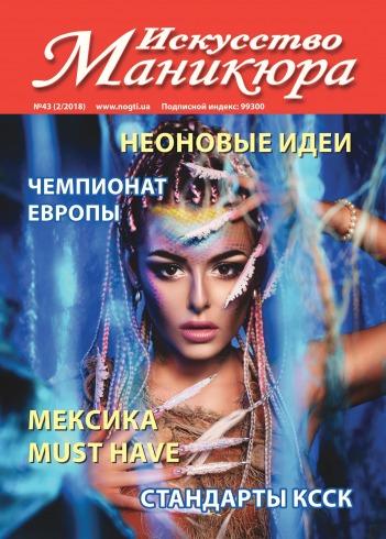 Искусство маникюра №2 08/2018