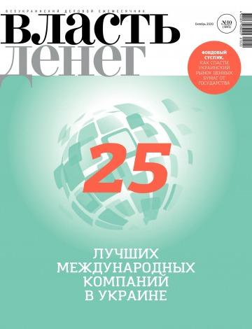 Власть денег №10 10/2020