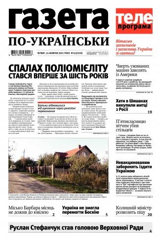 Газета по-українськи №41 10/2021