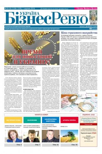 Україна Бізнес Ревю №29-30 08/2016