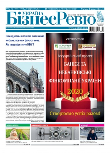 Україна Бізнес Ревю №12-13 03/2021