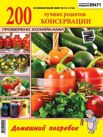Кулинарный мир №14 07/2013