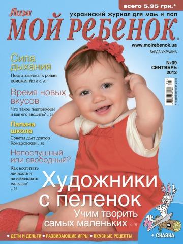 Лиза. Мой ребёнок №9 09/2012