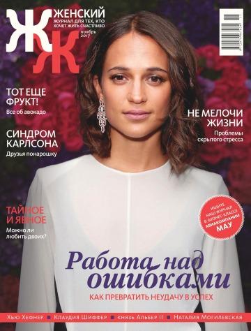 """""""Женский"""" Журнал для тех, кто хочет жить счастливо» №11 11/2017"""