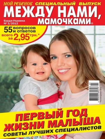 Между нами, мамочками. Спецвыпуск. №3 12/2012