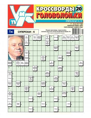 Кроссворды и головоломки №20 05/2017