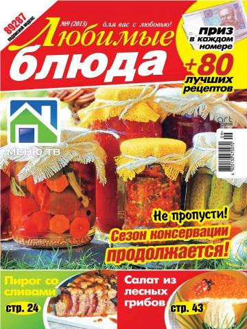 Любимые блюда №9 09/2013