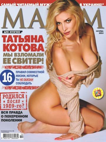 Maxim №10 10/2013