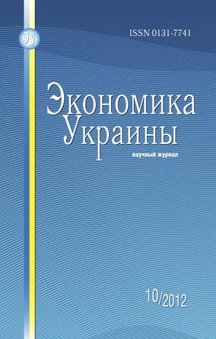 Экономика Украины. На русском языке. №10 10/2012