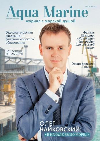 Журнал Aqua Marine №3 Сентябрь 2017 - читайте онлайн journals.ua 13e2eacb940